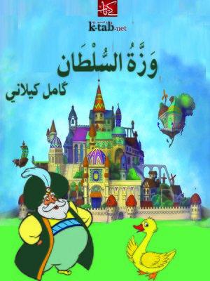 cover image of وزة السلطان
