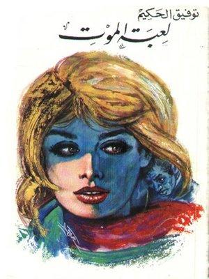 cover image of لعبة الموت