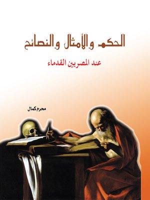 cover image of الحكم والأمثال والنصائح عند المصريين القدماء