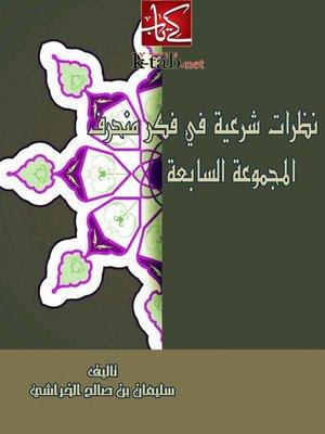 cover image of نظرات شرعية في فكر منحرف ( المجموعة السابعة )