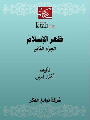 cover image of ظهر الاسلام المجلد الثاني