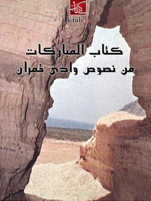 cover image of كتاب المباركات