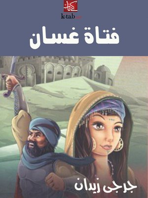 cover image of فتاة غسان