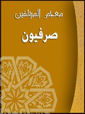 cover image of (معجم المؤلفين(صرفيون