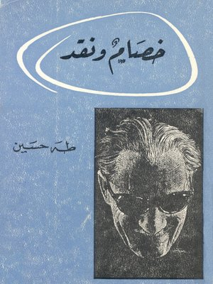 cover image of خصام ونقد