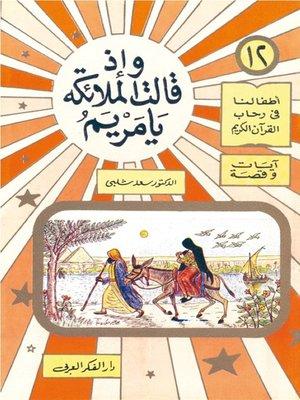 cover image of أطفالنا فى رحاب القرآن الكريم - وإذ قالت الملائكة يامريم