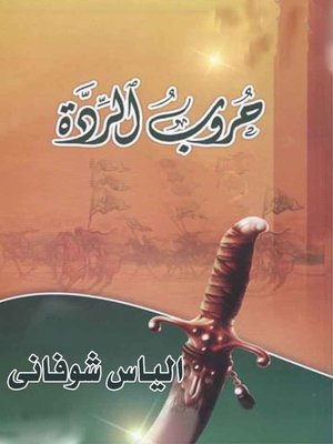 cover image of حروب الردة