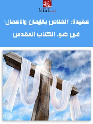 cover image of عقيدة الخلاص بالإيمان والأعمال في ضوء الكتاب المقدس