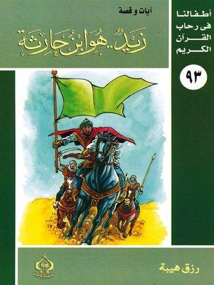 cover image of أطفالنا فى رحاب القرآن الكريم - (93)زيد..هو ابن حارثة