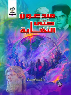 cover image of مبدعون حتي النهاية