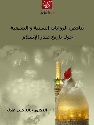 cover image of تناقض الروايات السنية والشيعية حول تاريخ صدر الاسلام