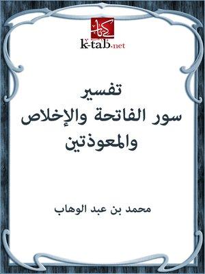 cover image of تفسير سور الفاتحة والإخلاص والمعوذتين