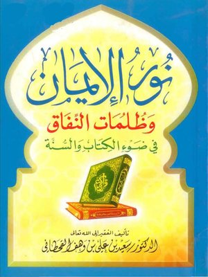 cover image of نور الإيمان وظلمات النفاق