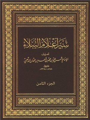 cover image of سير أعلا� النبلاء - الجزء الثامن