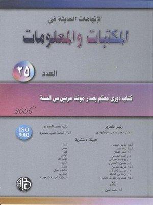 cover image of الاتجاهات الحديثة فى المكتبات و المعلومات - العدد الخامس و العشرين