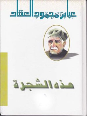 cover image of هذه الشجرة