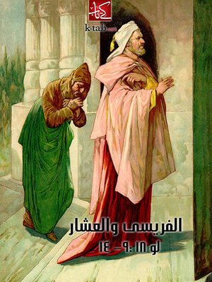 cover image of الفريسى والعشار
