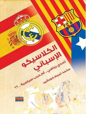 cover image of الكلاسيكو الإسباني