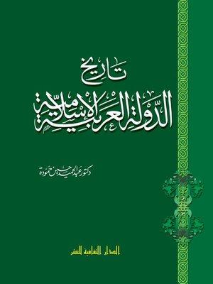 cover image of تاريخ الدولة العربية الإسلامية