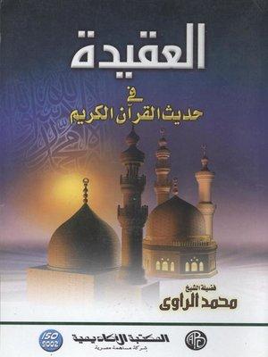 cover image of العقيدة فى حديث القرآن الكريم