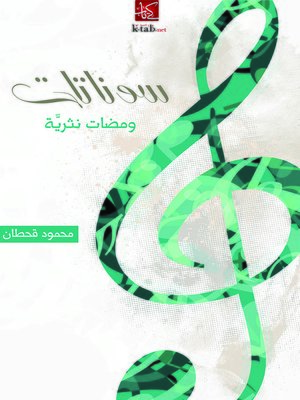 cover image of سوناتات