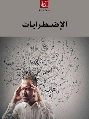 cover image of الاضطرابات