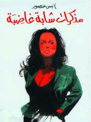 cover image of مذكرات شابة غاضبة