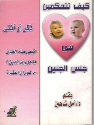 cover image of كيف تتحكمين في جنس الجنين