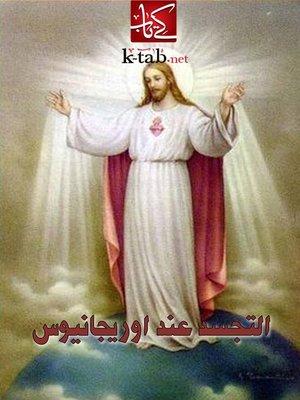 cover image of التجسد عند اوريجانيوس