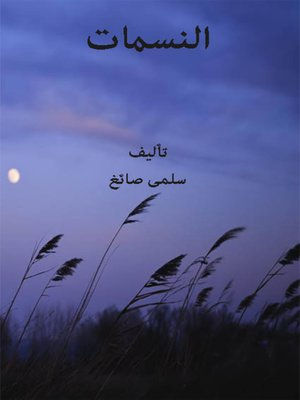 cover image of النسمات