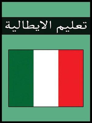 cover image of تعليم الايطالية