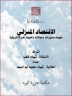 cover image of الاقتصاد المنزلي
