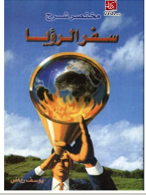 cover image of مختصر شرح سفر الرؤيا