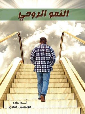 cover image of النمو الروحي