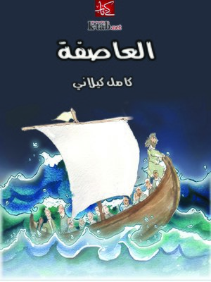 cover image of العاصفة