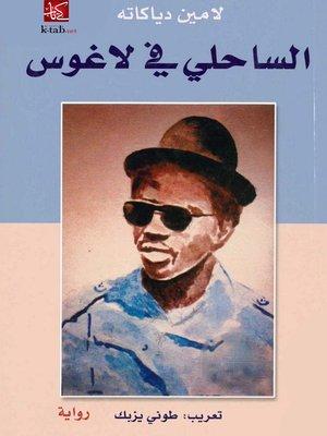 cover image of الساحلي في لاغوس