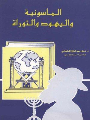 cover image of الماسونية و اليهود و التوراة