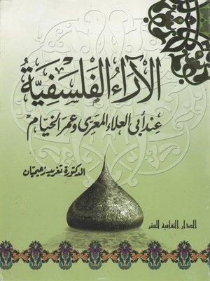 cover image of الآراء الفلسفية عند أبى العلاء المعرى و عمر الخيام