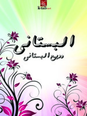 cover image of البستاني