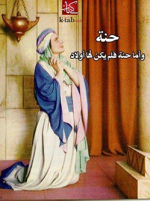 cover image of حنة وأما حنة فلم يكن لها أولاد