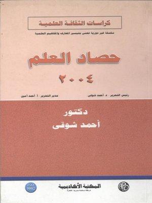 cover image of 2004 حصاد العلم