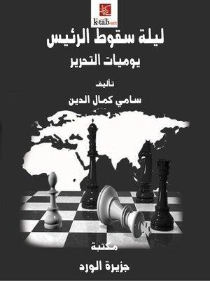 cover image of ليلة سقوط الرئيس.. يوميات التحرير