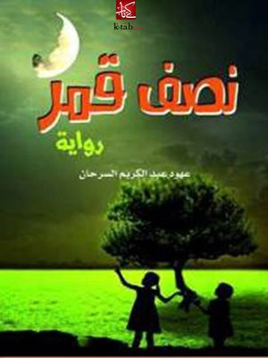 cover image of نصف قمر