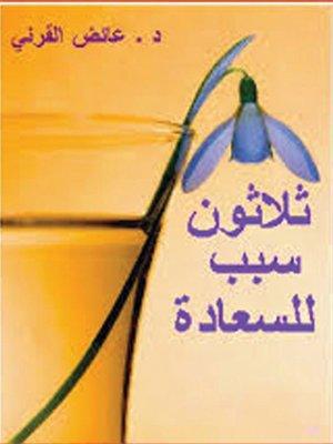 cover image of ثلاثون سبباً للسعادة