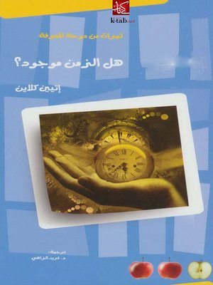 cover image of هل الزمن موجود؟