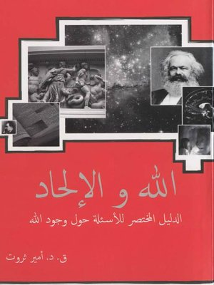 cover image of الله والإلحاد