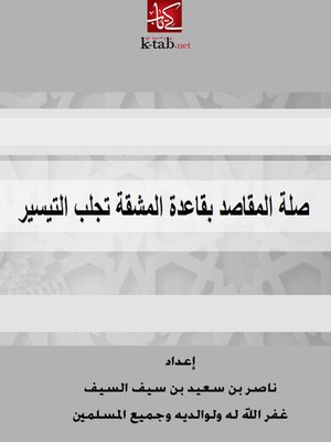 cover image of صلة المقاصد بقاعدة المشقة تجلب التيسير