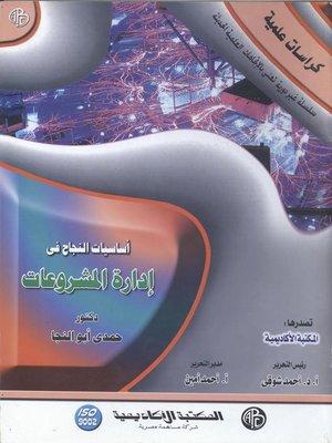 cover image of Management in the Sports field - Part I الإداره فى الميدان الرياضى - الجزء الأول