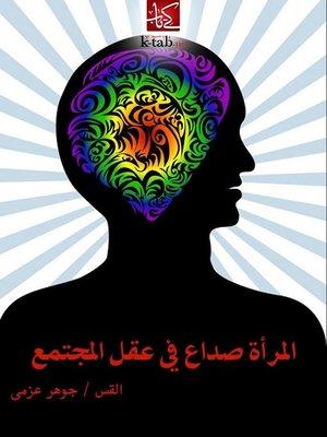 cover image of المرأة صداع في عقل المجتمع