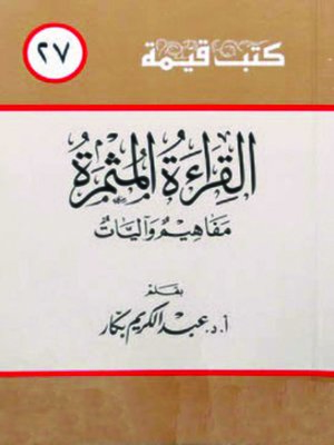 cover image of القراءة المثمرة
